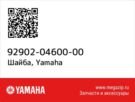 Шайба, Yamaha 92902-04600-00 запчасти oem
