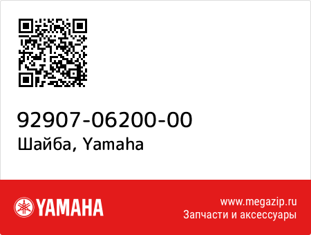 Шайба, Yamaha 92907-06200-00 запчасти oem