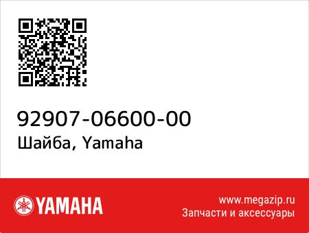 Шайба, Yamaha 92907-06600-00 запчасти oem