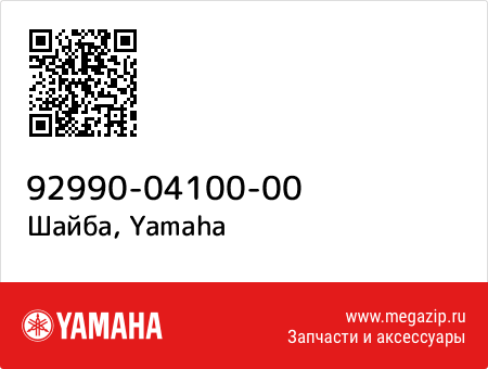 Шайба, Yamaha 92990-04100-00 запчасти oem