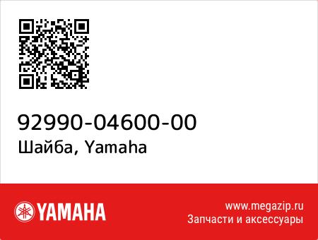 Шайба, Yamaha 92990-04600-00 запчасти oem