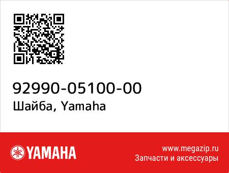 Шайба, Yamaha 92990-05100-00 запчасти oem