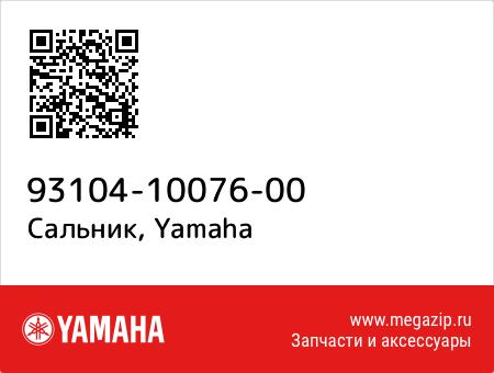 Сальник, Yamaha 93104-10076-00 запчасти oem