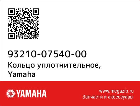 Кольцо уплотнительное, Yamaha 93210-07540-00 запчасти oem
