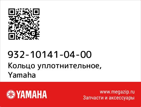 Кольцо уплотнительное, Yamaha 93210-14104-00 запчасти oem