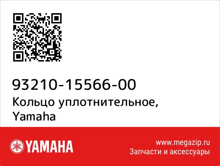 Кольцо уплотнительное, Yamaha 93210-15566-00 запчасти oem