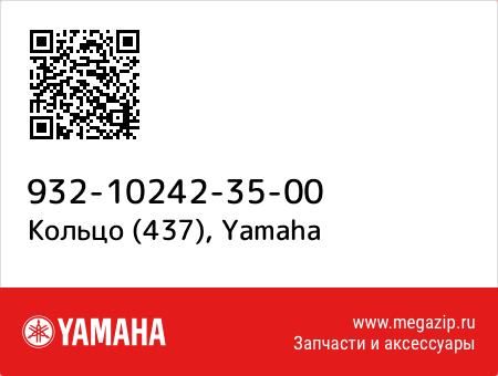 Кольцо (437), Yamaha 932-10242-35-00 запчасти oem