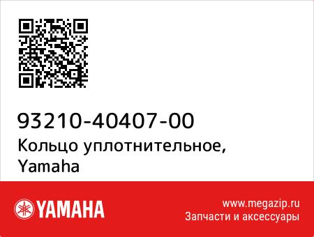 Кольцо уплотнительное, Yamaha 93210-40407-00 запчасти oem