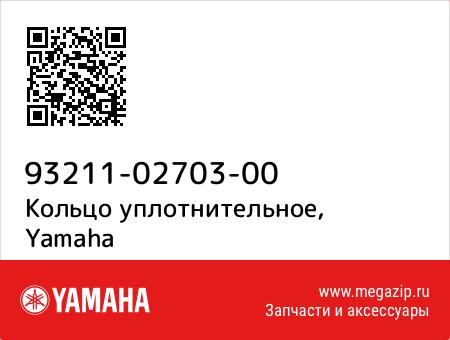Кольцо уплотнительное, Yamaha 93211-02703-00 запчасти oem