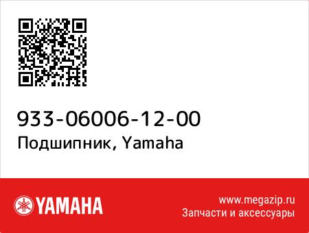 Подшипник, Yamaha 933-06006-12-00 запчасти oem