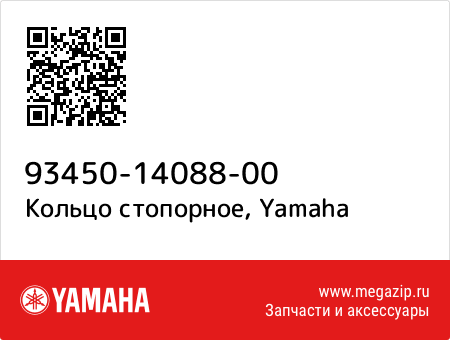 Кольцо стопорное, Yamaha 93450-14088-00 запчасти oem