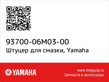 Штуцер для смазки, Yamaha 93700-06M03-00 запчасти oem