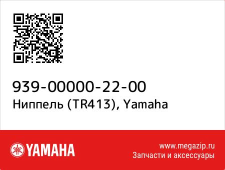 Ниппель (TR413), Yamaha 939-00000-22-00 запчасти oem