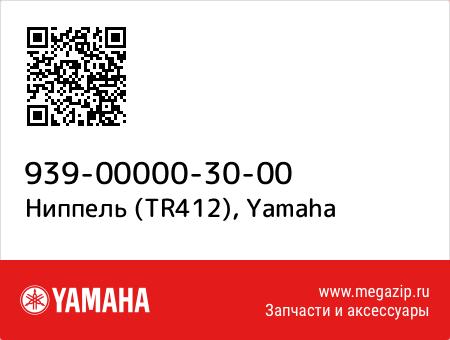 Ниппель (TR412), Yamaha 939-00000-30-00 запчасти oem