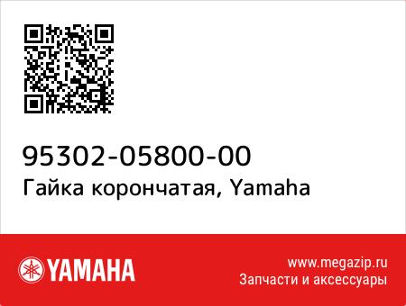 Гайка корончатая, Yamaha 95302-05800-00 запчасти oem