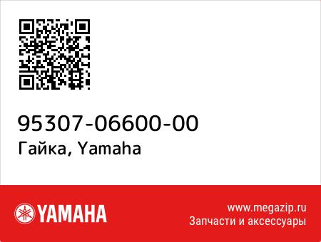 Гайка, Yamaha 95307-06600-00 запчасти oem