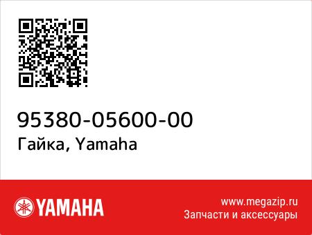 Гайка, Yamaha 95380-05600-00 запчасти oem