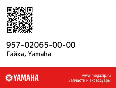 Гайка, Yamaha 95702-06500-00 запчасти oem