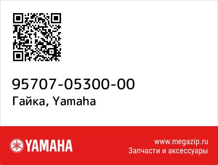 Гайка, Yamaha 95707-05300-00 запчасти oem