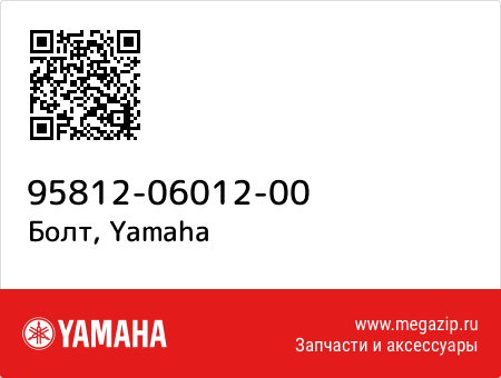 Болт, Yamaha 95812-06012-00 запчасти oem