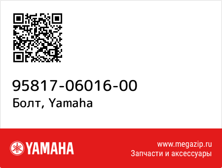 Болт, Yamaha 95817-06016-00 запчасти oem