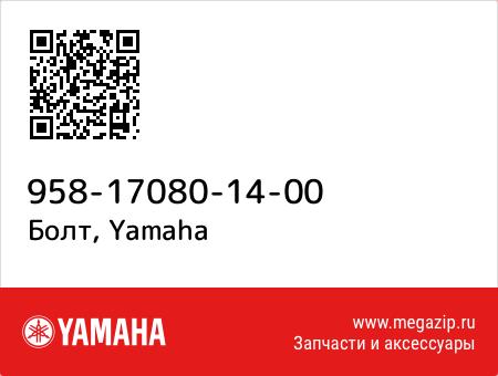 Болт, Yamaha 958-17080-14-00 запчасти oem