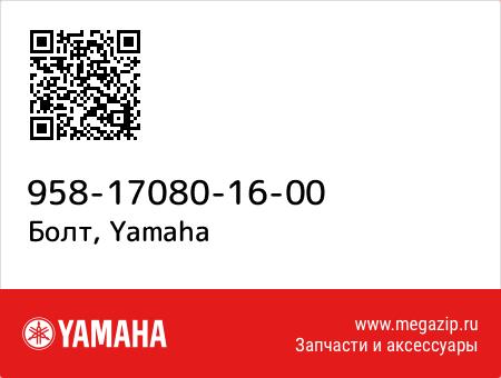 Болт, Yamaha 958-17080-16-00 запчасти oem