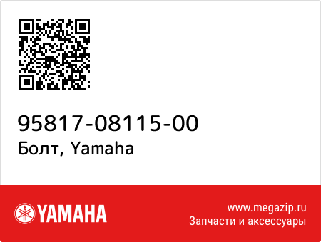 Болт, Yamaha 95817-08115-00 запчасти oem