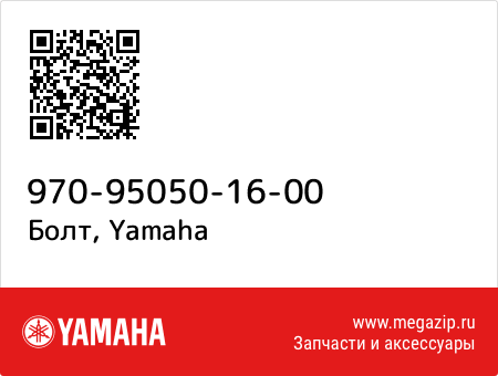 Болт, Yamaha 970-95050-16-00 запчасти oem
