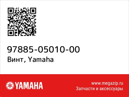 Винт, Yamaha 97885-05010-00 запчасти oem