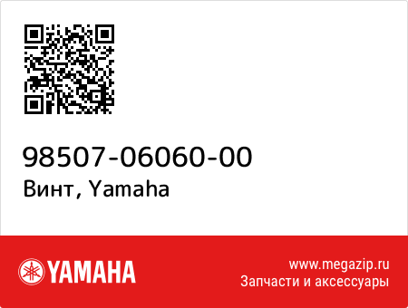 Винт, Yamaha 98507-06060-00 запчасти oem