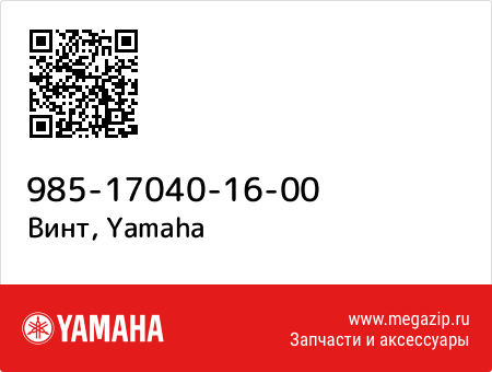 Винт, Yamaha 98517-04016-00 запчасти oem
