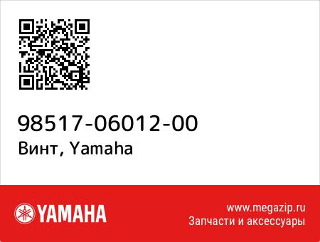 Винт, Yamaha 98517-06012-00 запчасти oem
