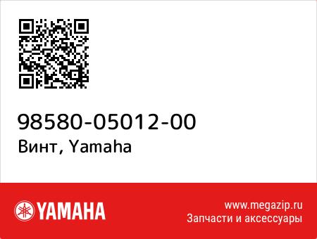 Винт, Yamaha 98580-05012-00 запчасти oem