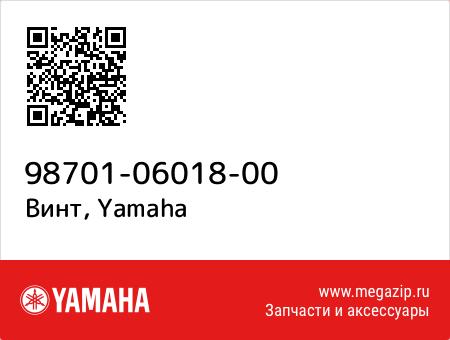 Винт, Yamaha 98701-06018-00 запчасти oem