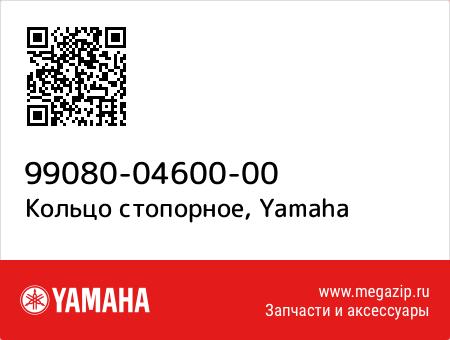 Кольцо стопорное, Yamaha 99080-04600-00 запчасти oem