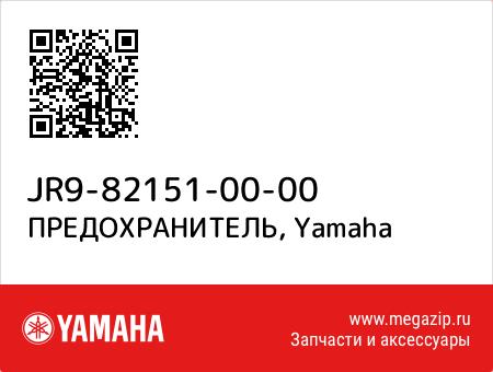 ПРЕДОХРАНИТЕЛЬ, Yamaha JR9-82151-00-00 запчасти oem