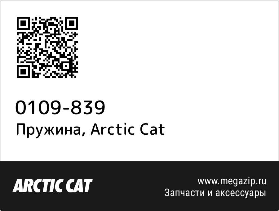 Пружина Arctic Cat 0109 839