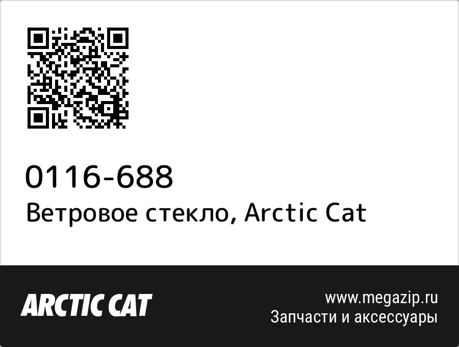 Ветровое стекло Arctic Cat 0116 688