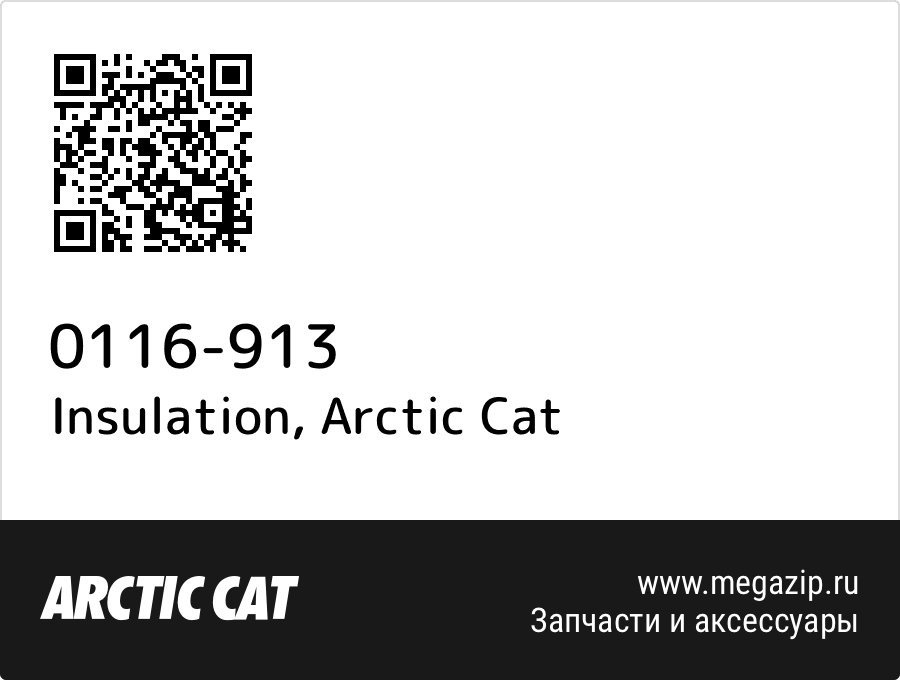 Insulation Arctic Cat 0116 913