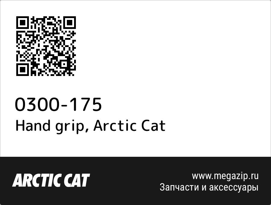 Hand grip Arctic Cat 0300 175