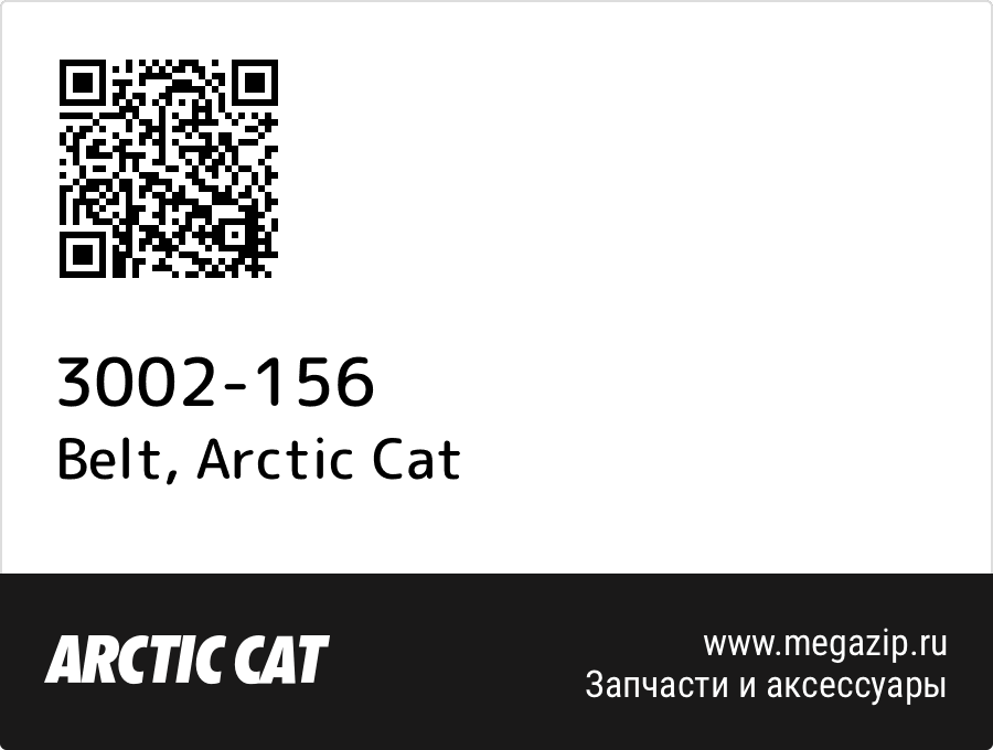 Belt Arctic Cat 3002 156