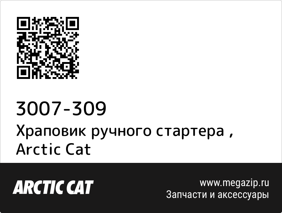 Храповик ручного стартера  Arctic Cat 3007
