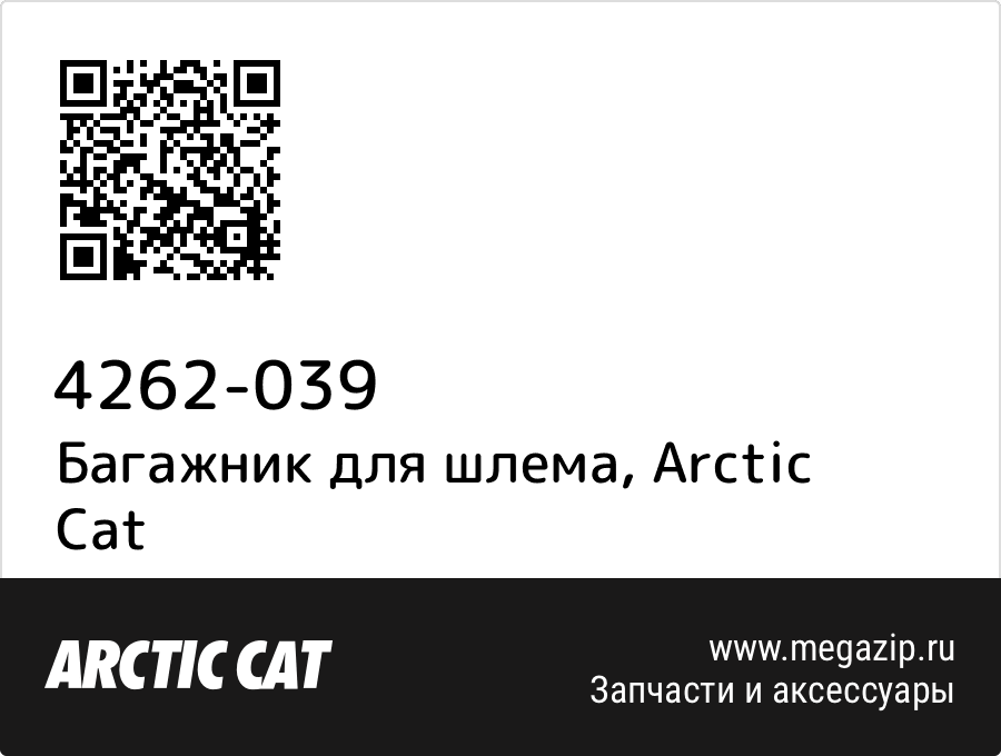 Багажник для шлема Arctic Cat 4262 039