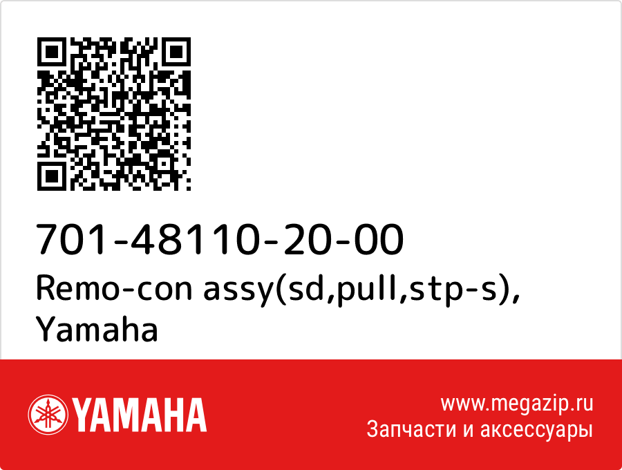 stp of yamaha History of yamaha motorcycles and logo many people are familiar with this brand yamaha is the japanese concern which manufactures motorcycles, engines, musical instruments, acoustic and audio devices, sports equipment, etc.